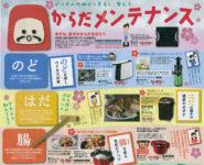 街の電気屋、桜井電気商会は今日も頑張ります!