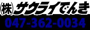 松戸市のエアコン取付・アンテナ・ブースター工事・業務用フロンガス冷媒充填回収・原状回復は桜井電気にお任せ下さい