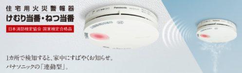 火災警報器のねつ当番、けむり当番、単独型、連動型ってなに?