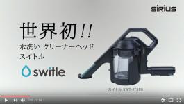 スイトルは掃除機用水洗いクリーナーヘッド!世界初の技術