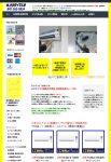 サクライ電気のエアコン専用サイトをリニューアル!