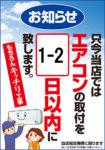 エアコン取り付け工事1~2日で致します。