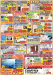 8月も安心価格のリフォーム商品、続くよ〜!
