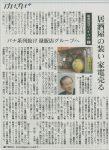 11月16日(金)の朝日新聞に掲載されました。