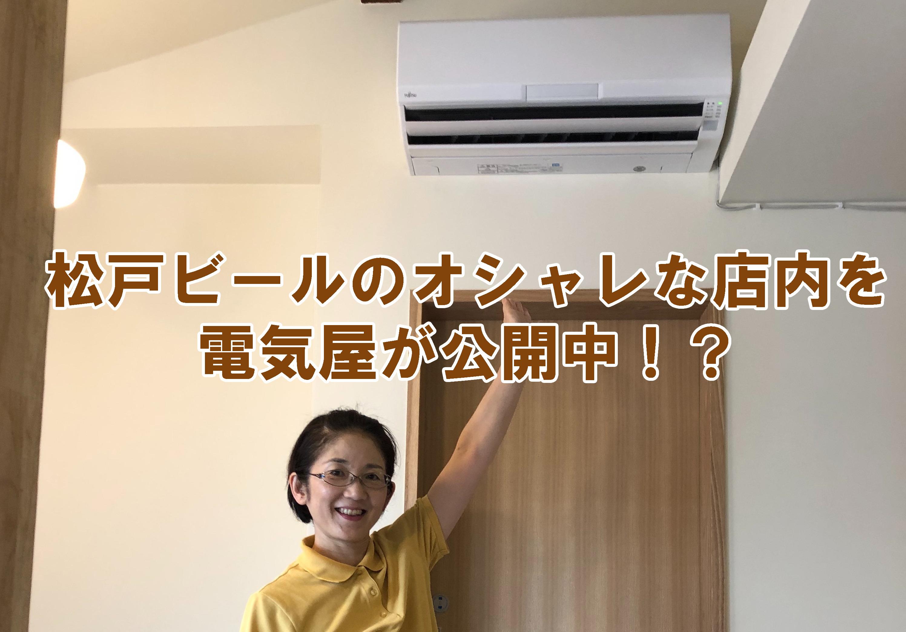 松戸ビール様にて空気がキレイなエアコンをお買い上げいただきました。