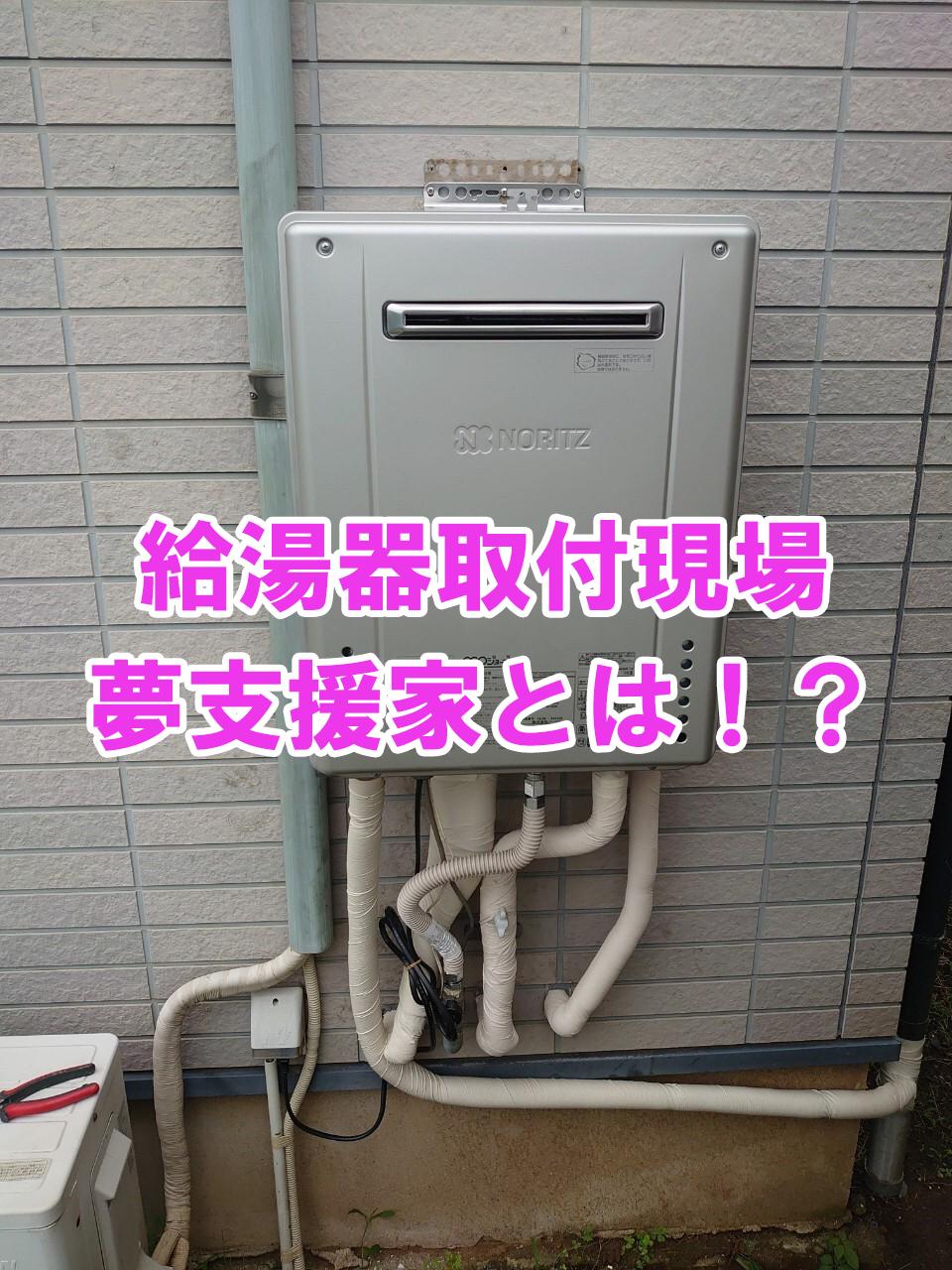 鎌ヶ谷市で高効率ガス給湯器交換