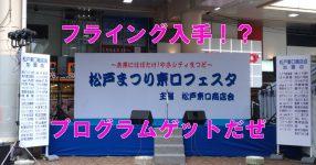 【松戸の地域情報】フライング!?松戸まつりイン2019東口フェスタのプログラムGETだぜ