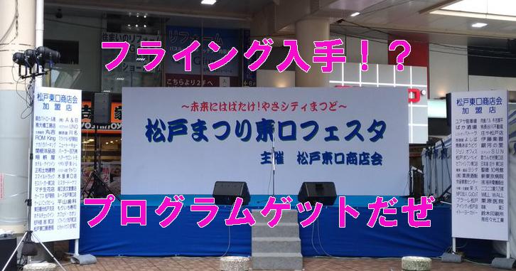 松戸まつりイン2019東口フェスタのプログラムを一足先に公開中