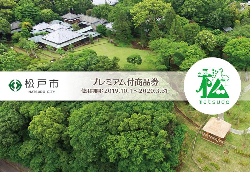 10/1~松戸市プレミアム付商品券が当店で使えます!