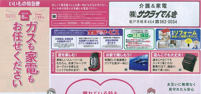 8月の桜井電気のチラシ