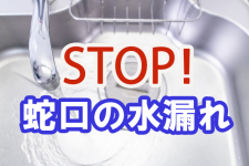 お風呂の蛇口の水漏れ修理とシャワーヘッド交換