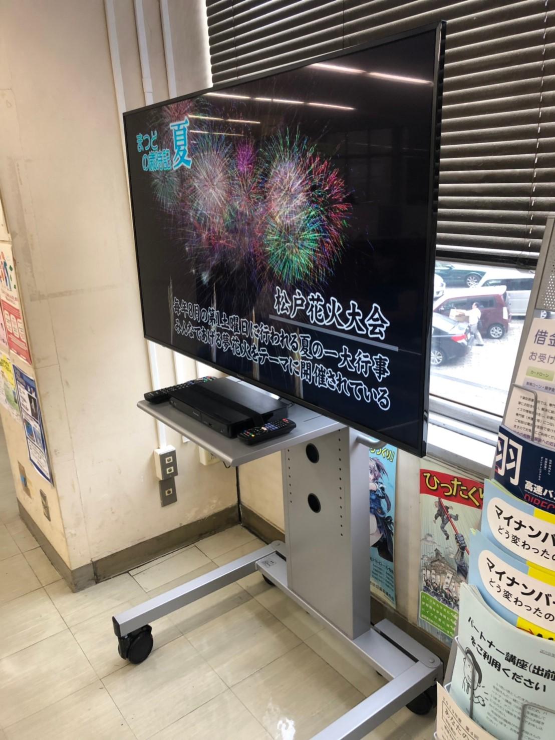 オリンピック期間は松戸市役所でみんなで応援しよう!