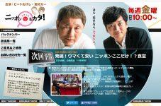 本日、午後10時から7chで放送決定!「たけしのニッポンのミカタ」で当社が取り上げられます。