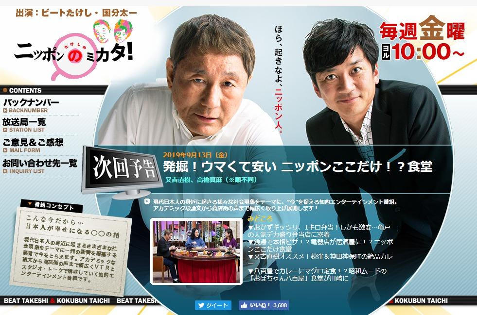 9/13(金)放送のたけしのニッポンのミカタにサクライ電気が取り上げられます。