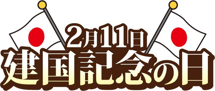 令和2年2月11日も元気に営業中!