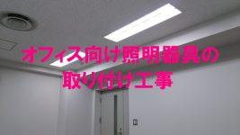 オフィス向け照明器具の取り付け工事