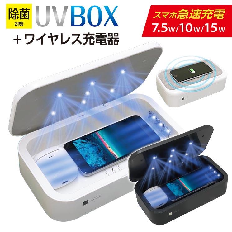 スマホを徹底除菌!UV除菌ができるワイヤレス急速充電器