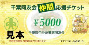 経営者の皆様へ!千葉県中小企業家同友会をご存じですか!?