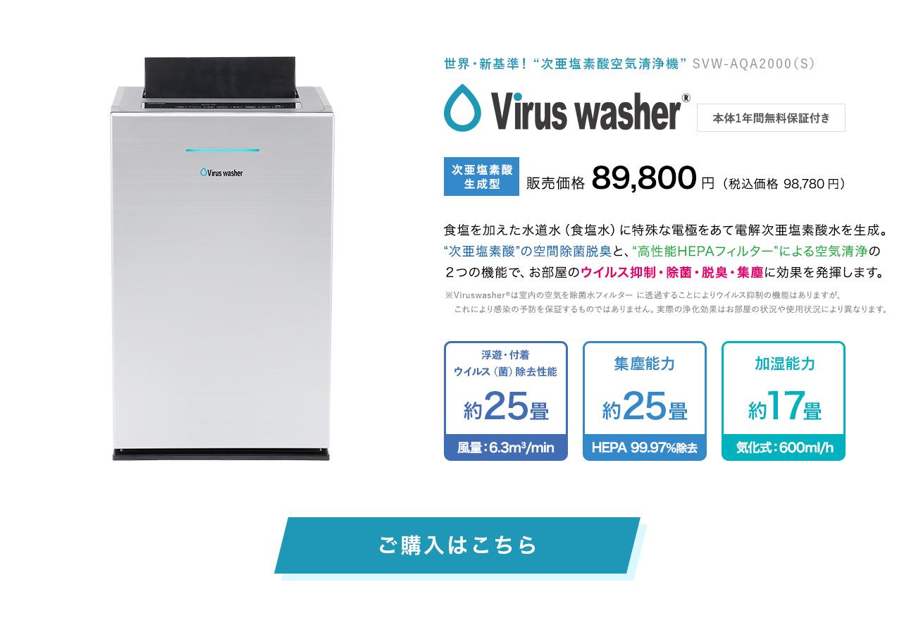 「おでん気家」にコロナ対策強化で次亜塩素酸空気清浄加湿機がnew登場!