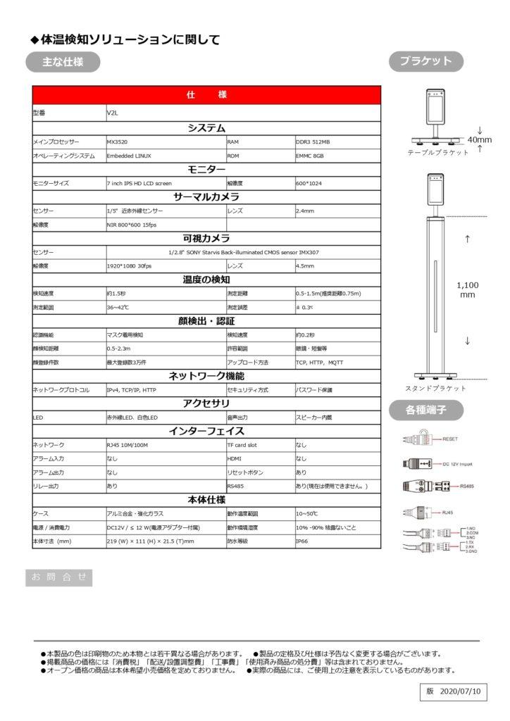 温度検知システム~サーマルタブレットV2L