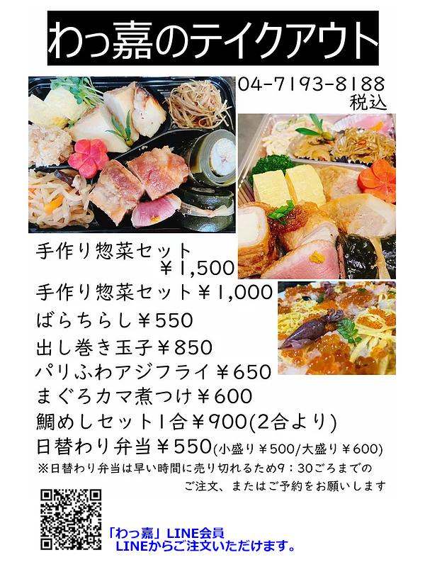 和食レストランのわっ嘉にて最新ノートパソコンの納品
