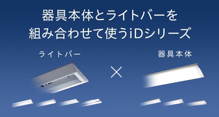 LEDベースライトの設置
