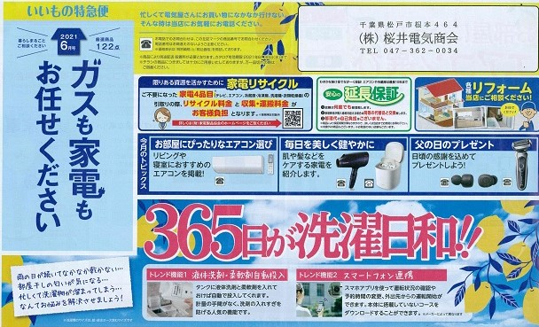 You are currently viewing 6月の特選家電「梅雨だけじゃない365日活躍する洗濯機!」