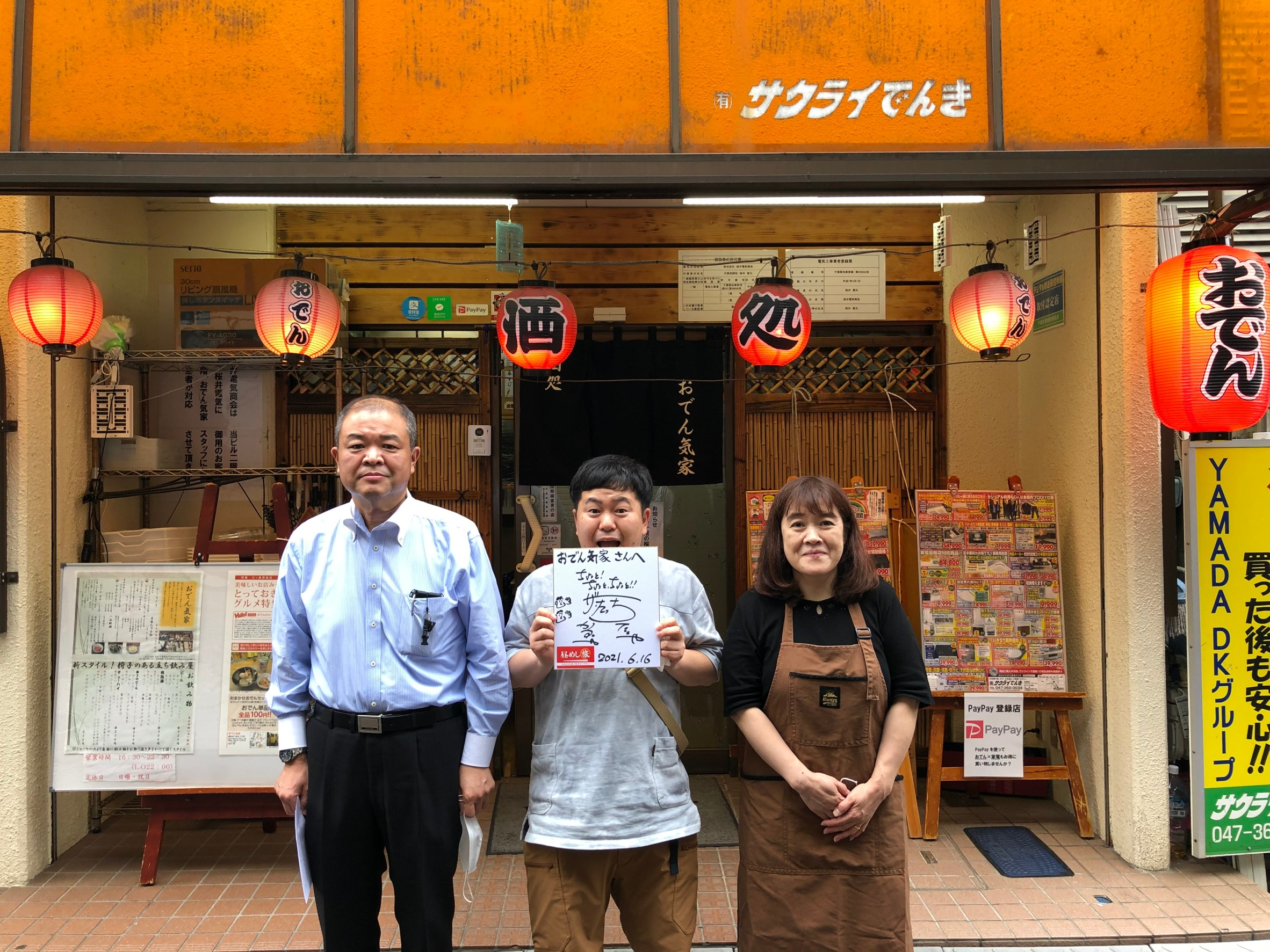 Read more about the article 本日、午前11時40分からテレ東の昼めし旅で放送決定!