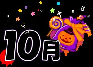2021年10月の今月の定休日