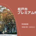 松戸市プレミアム付き商品券in2021