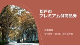 当店で松戸市プレミアム付き商品券in2021が使えます!